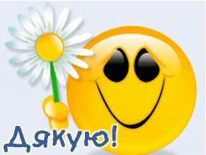 http://ridna.ua/wp-content/uploads/2012/01/dyakiu.jpg