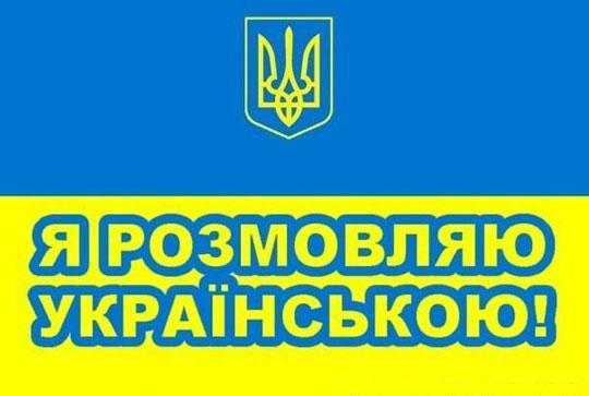 Я люблю українську | Рідна країна