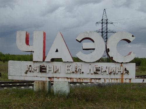 Картинки по запросу ації наслідків аварії на Чорнобильській АЕС