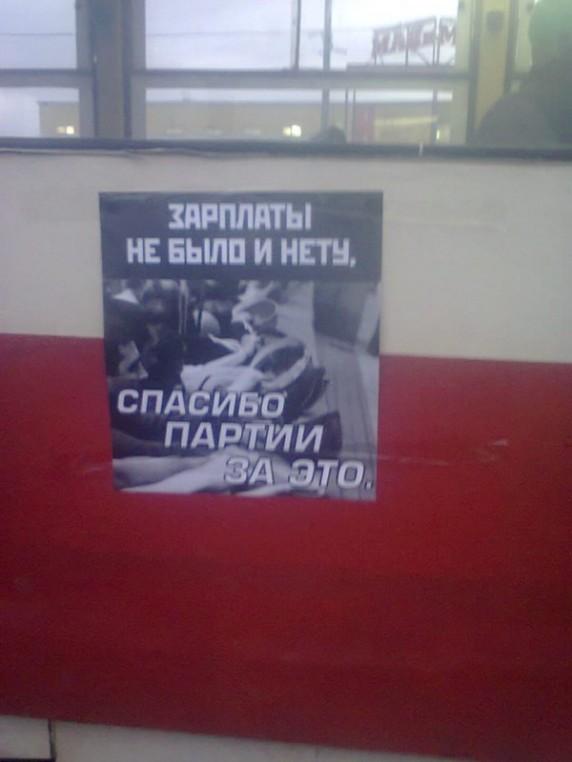 Фото Всеукраїнського страйкового комітету