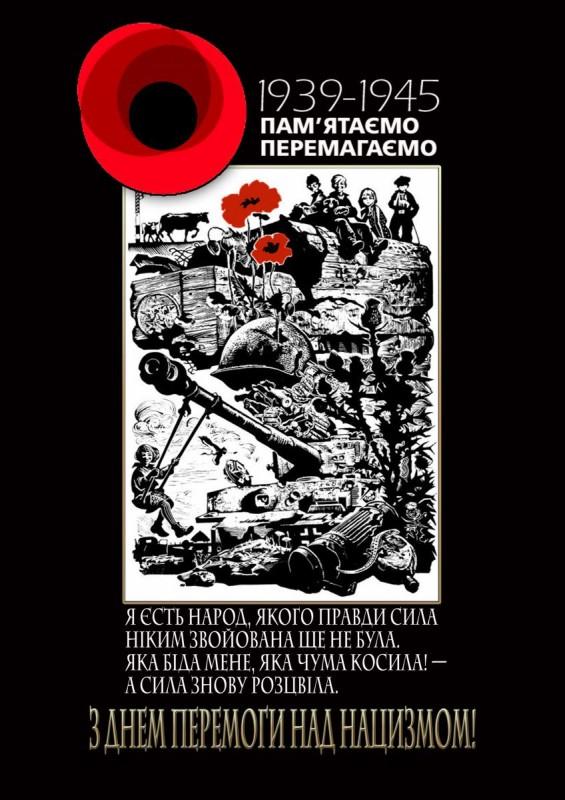 Автор - художник Олекса Руденко. Використав гравюру Георгія Малакова та вірш Павла Тичини