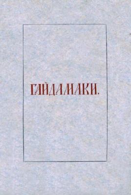 Обкладинка першодруку поеми Шевченка «Гайдамаки»