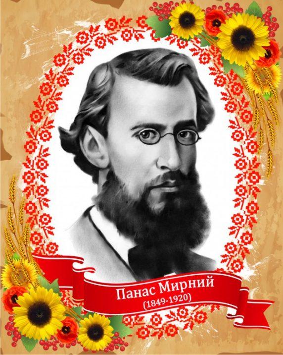 13 травня – 130 років від дня народження видатного українського ...